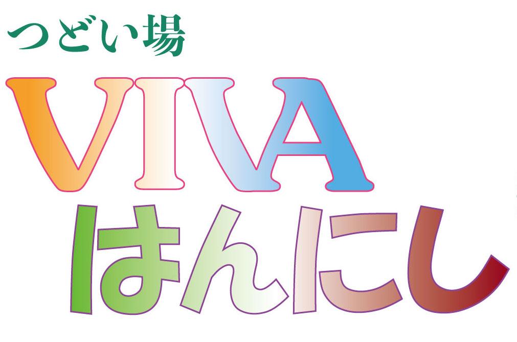 VIVAはんにし